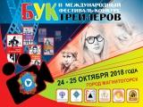 II Международный фестиваль-конкурс буктрейлеров в рамках литературного проекта «Сегодня – дети, завтра – народ»