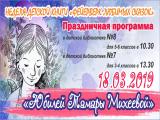 Праздничная программа  «Юбилей Тамары Михеевой»