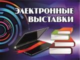 Конкурс профессионального мастерства по созданию электронных книжных выставок