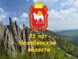 Исторический брейн-ринг «Легенды и были Челябинской губернии»