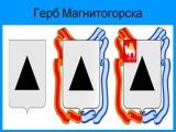 Символика города Магнитогорска