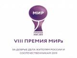 Премия МИРа 2019