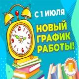 НОВЫЙ ГРАФИК РАБОТЫ!