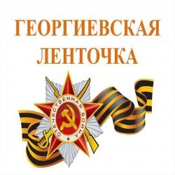 Символ Победы