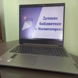 В детскую библиотеку Магнитогорска закупили ноутбуки